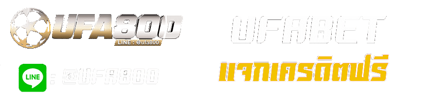 เกมสล็อตฟรีเครดิต Ufaslotbet